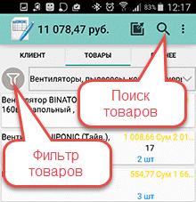 поиск и фильтрация товаров в моби-с
