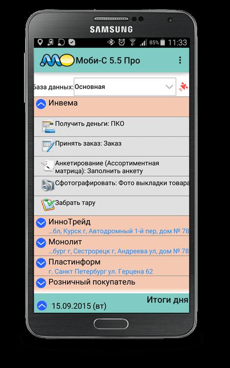 мобильное приложение для торговых представителей